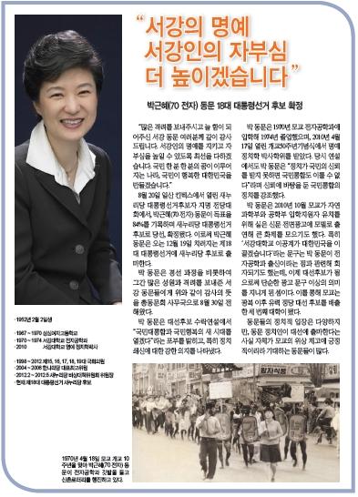 서강대 동문회보 <서강옛집> 제385호 1면. (9월 5일자)