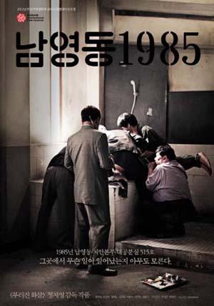 영화 <남영동 1985> 포스터