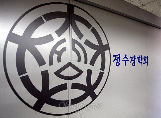 16일 오전 서울 중구 정동 정수장학회 사무실 입구가 굳게 닫혀 있다.
