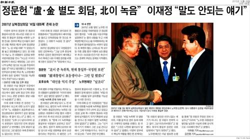 조선일보 조선일보 10월9일자 3면
