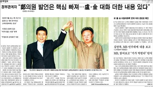 문화일보 문화일보 2012년 10월9일자 3면