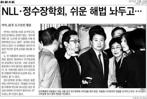 조선일보 조선일보 10월16일자 6면