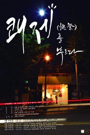 '유쾌한 황당, 쾌제(快祭)를 부르다!' 행사 포스터 '유쾌한 황당, 쾌제(快祭)를 부르다!' 10월 26일(금)~28일(일), 31일(수)
