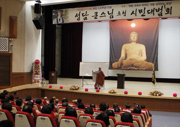 성담스님 거제청소년수련관에서 열린 성담스님의 특별강연.