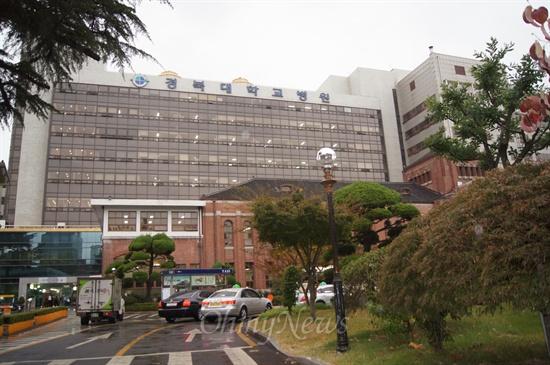 경북대병원 본원