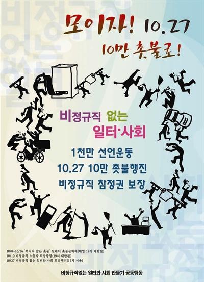 '비정규직 없는 일터와 사회 만들기 10만 촛불행진' 포스터
