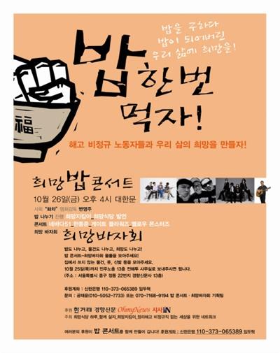 26일 개최되는 '희망 밥 콘서트' 포스터