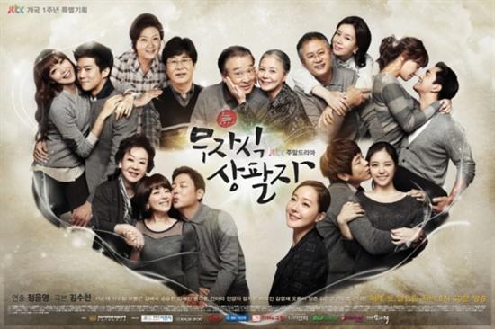 JTBC <무자식 상팔자> 포스터
