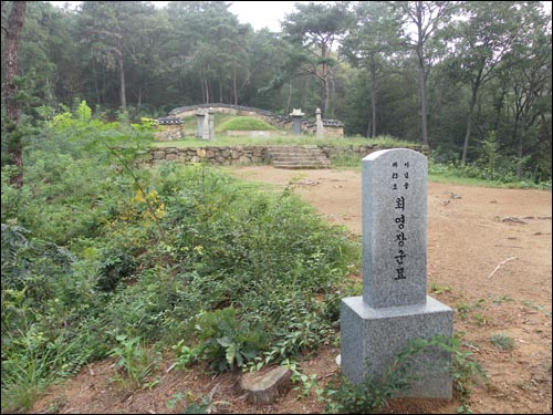 경기도 고양시 덕양구 대자동의 대자산 산속에 외로이 모셔진 최영장군묘.