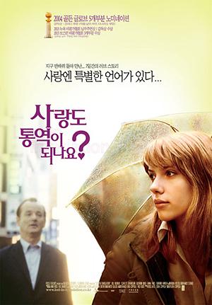 <사랑도 통역이 되나요?> 영화 포스터. 연인 혹은 부부간의 공허함을 비춰준 도쿄라는 낯선 도시는 이제 서울에서도 볼 수 있다.