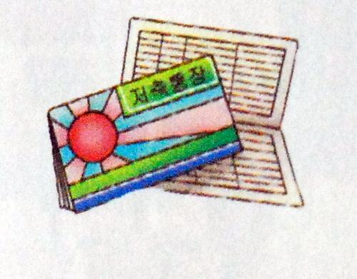 초등<사회> 국정교과서 4학년 2학기 30쪽에 실린 삽화.