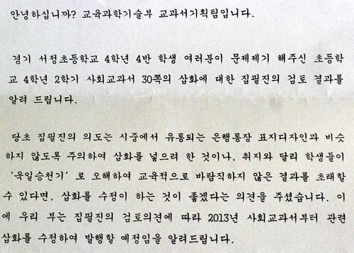 지난 10월 26일 교과부가 서정초 학생들에게 보낸 민원 답신문.