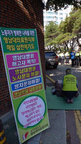 박문진 보건의료노조 지도위원이 지난 23일부터 노동자가 행복한 나라를 위한 매일 삼천배 기도 투쟁을 진행하고 있다.
