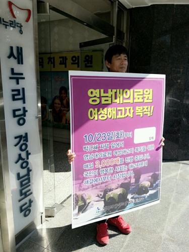 보건의료노조 각 지역본부는 10월 31일 영남대의료원 해고자 복직을 촉구하는 새누리당 앞 1인 시위를 진행했다. 사진은 보건의료노조 울산경남지역본부.