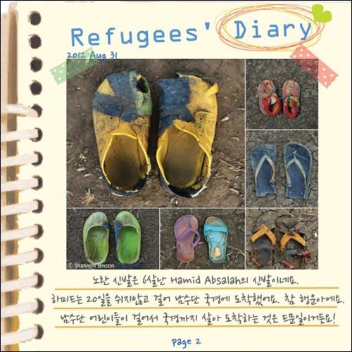 해진 6살 어린 아이의 신발이 살아남은 어린 아이들의 절박함 참혹함을 대변하고 있다.