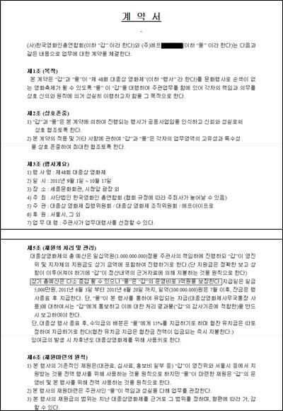 대종상 행사 대행 협의 과정에서 이벤트 회사 측이 영화인총연합회에서 제시받았다고 주장하는 계약서. 3억원에 대한 내용이 들어 있다.
