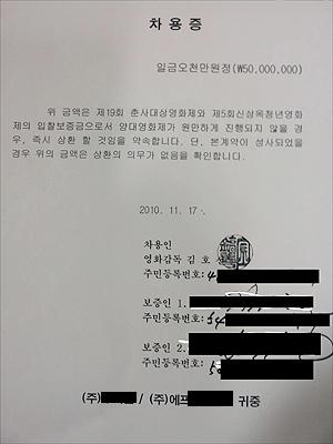 입찰보증금 명목의 5천만원 차용증. 계약 성사시 상환 의무가 없다고 적혀 있다.