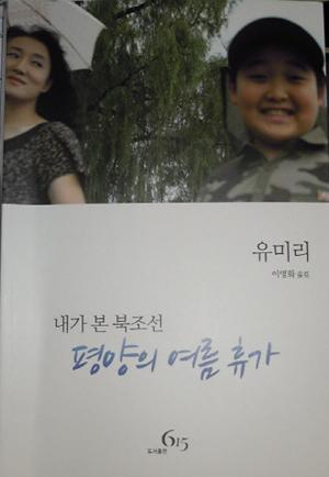 유미리 작가의 <평양의 여름휴가> 겉표지