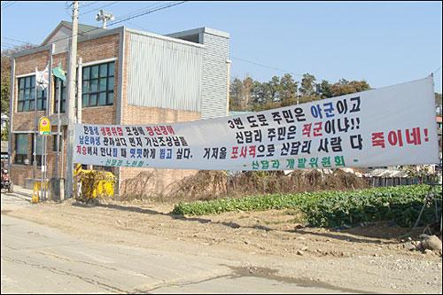 연천군 전곡읍 신답리 마을회관 옆에 내걸린 군의 포사격 훈련을 비난하는 펼침막.