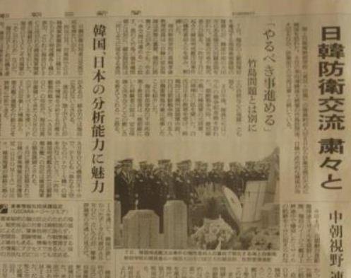 최근 일본 해상자위대원 방한을 계기로 한일군사교류 실태를 보도한 9일자 <아사히신문> 기사