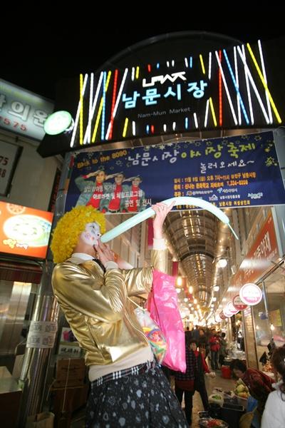 9일 오후, 서울 금천구 독산동 남문시장에서 야시장이 열렸다. 이날 남문시장에는 시장통 문화학교의 공연과 먹거리 장터, 아트마켓 등 볼거리와 먹거리로 가득찬 축제가 이어졌다.