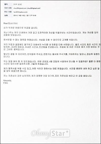 크리스 수와 사과 이메일 크리스 수는 3월 29일 한성주 집에 침입에 기물을 부수고 가위로 협박을 한 후 홍콩으로 돌아갔다. 그 이후 크리스 수가 재차 사과하며 보낸 이메일 사본.
