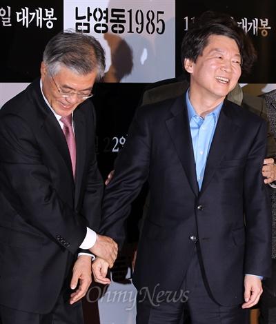 야권 대선주자인 민주통합당 문재인, 무소속 안철수 후보가 12일 저녁 서울 강남구 삼성동 메가박스 코엑스에서 열린 영화 '남영동 1985' VIP 시사회에 참석해 포토존에 나란히 서고 있다.