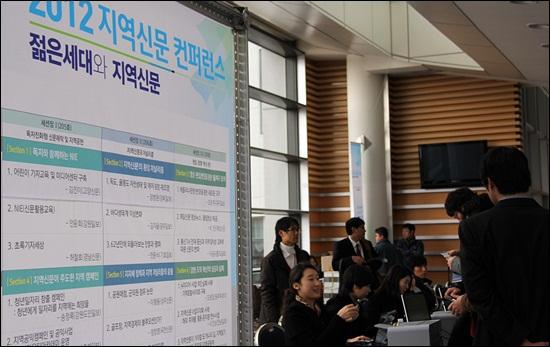 13일 대전컨벤션센터(대전 유성구)에서 지역신문발전위원회 주최로 열린 '2012 지역신문 컨퍼런스'