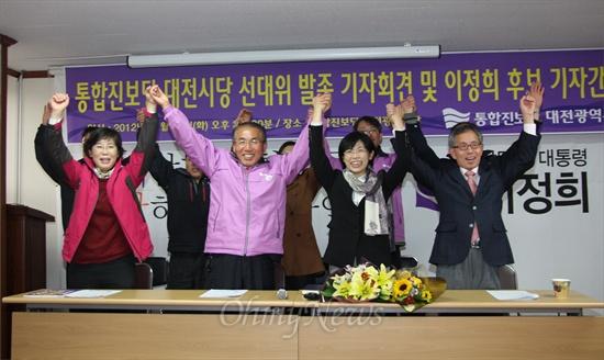 13일 오후 대전 대덕구 통합진보당 대전시당에서 열린 '통합진보당 대전광역시당 선거대책위원회 발족식'에 이정희 후보가 참석해 있다.