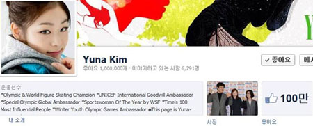 김연아 선수 페이스북 팬 페이지 좋아요 100만건 돌파