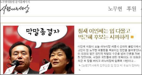 """노무현 재단은 """"철새정치인 이인제는 더러운 입 다물고, 박근혜 후보는 사과하라""""고 촉구했다."""