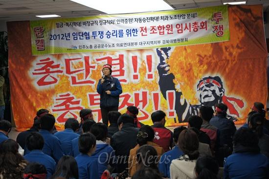 경북대병원노조는 14일부터 파업에 들어가기로 하고 13일 오후 7시부터 파업전야제를 열었다.