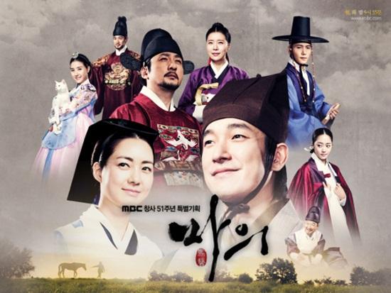 MBC 월화 드라마 <마의> 포스터