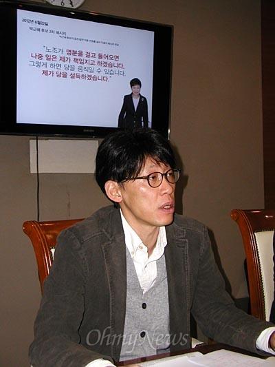 정영하 전국언론노조 MBC본부장이 14일 오전 여의도 MBC사옥에서 지난 7월 업무 복귀 관련 박근혜 새누리당 대통령 후보와 이면 합의 사실을 공개하고 있다.
