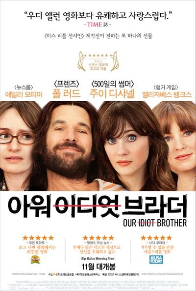 <아워 이디엇 브라더(Our Idiot Brother)> 포스터