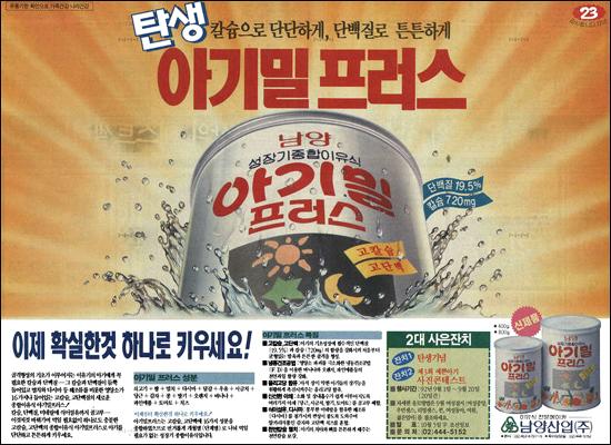 1992년 9월 동아일보에 실린 남양산업의 아기밀 프러스 광고. 우리나라에서 처음 이유식을 개발한 업체로 알려져 있는 남양산업은 남양유업의 '형제 회사'였다