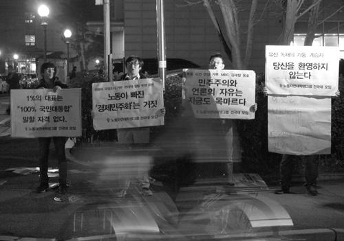 건국대학교에서 열린 박근혜 후보의 토크콘서트 행사장 인근에서 <노동자 연대 대학생 그룹> 소속 학생들이 박 후보의 건국대 방문에 항의하며 시위를 벌이고 있다.