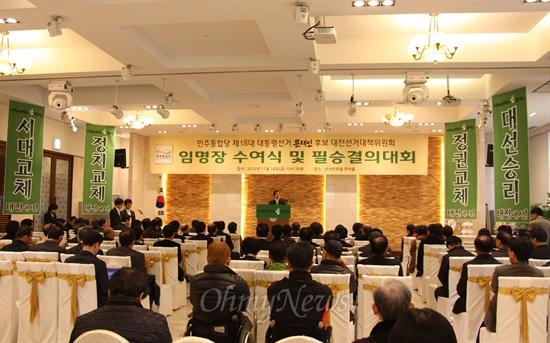 16일 오전 대전에서 열린 민주통합당 문재인 후보 대전선대위 필승결의대회 장면.