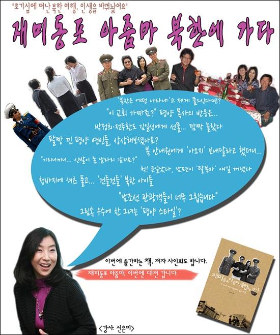 지난해 10월부터 지난 5월까지 남편과 함께 북한을 세 차례 여행하고 돌아온 재미교포 신은미(사진 왼쪽 아래)씨가 21일 대전을 찾아 북한여행기를 주제로 강연한다.