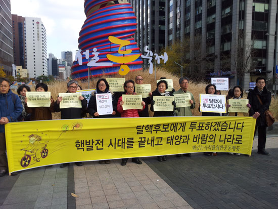 '탈핵후보에게 투표합니다' 캠패인 사진