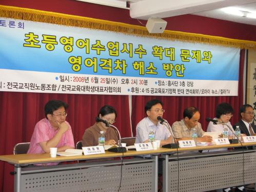 2008년 6월 25일 초등영어교육 11년 평가와 영어정책, 영어수업시수 증가의 문제점에 대한 토론회가 열렸습니다.