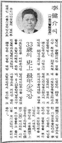 이건개의 서울시경국장 임명 당시 기사(매경, 1971. 12.14). 기사 제목의 '33세'는 '30세'의 오기임.