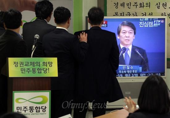안철수 무소속 대선후보가 대선 후보직 사퇴를 선언한 23일 저녁 서울 영등포 민주통합당사에서 문재인 캠프 관계자들과 취재진이 TV 모니터를 통해 안 후보의 회견을 지켜보고 있다.