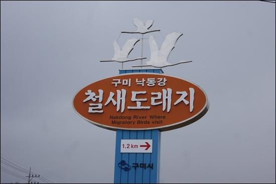 철새도래지 구미 낙동강 해평습지를 홍보하는 입간판.