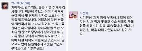 대선후보 페이스북상의 문의에 대한 답글 대선후보 페이스북 페이지 상의 네티즌 문의에 대한 새누리당 박근혜 후보 캠프의 답글과 이정희 후보의 답글.