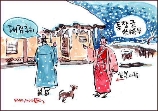 '동장군'이란 말은 'general frost'를 일본에서 번역한 말, 선비문화에서는 대감추위 쯤으로 불렀을까?