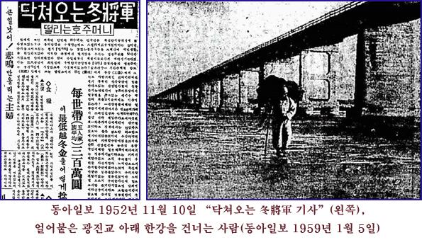 <동아일보> 1952년 11월 10일 <닥쳐오는 冬將軍> 기사(왼쪽). 오른쪽 사진은 얼어붙은 광진교 아래 한강을 건너는 사람(<동아일보> 1959년 1월 5일).