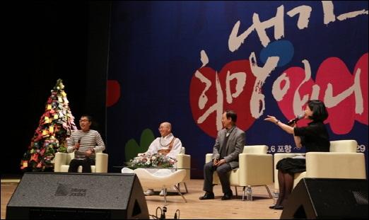 법륜스님 300회 강연 300회 강연 특집으로 토크 콘서트를 함께 하고 있는 김여진, 김홍신, 법륜스님, 김제동.