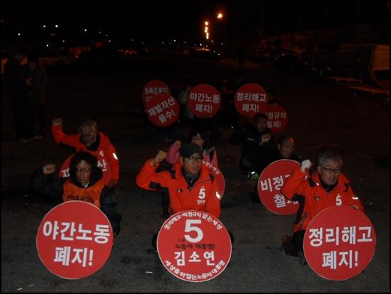 정치와 김소연 후보를 지지하는 분들이 모였습니다.