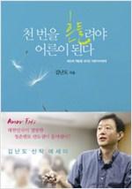 <천 번을 흔들려야 어른이 된다>, '란도샘'의 멘토링은 언제까지 대한민국 젊은이들을 어루만져줄까?